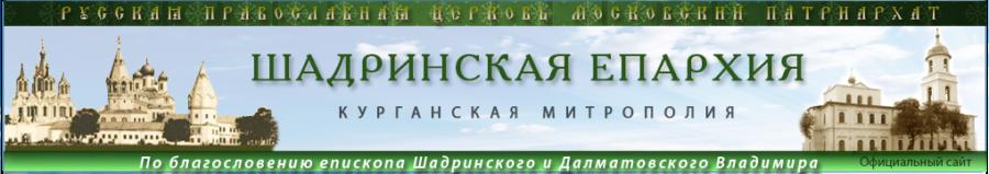 Шадринская епархия