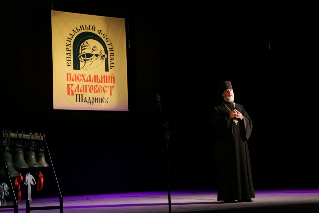 В Шадринской епархии состоялся I епархиальный фестиваль «Пасхальный благовест».