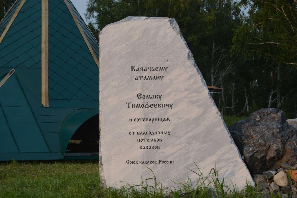 Часовню на месте гибели атамана Ермака Тимофеевича изготовили и установили работники кузнечной мастерской Далматовского монастыря