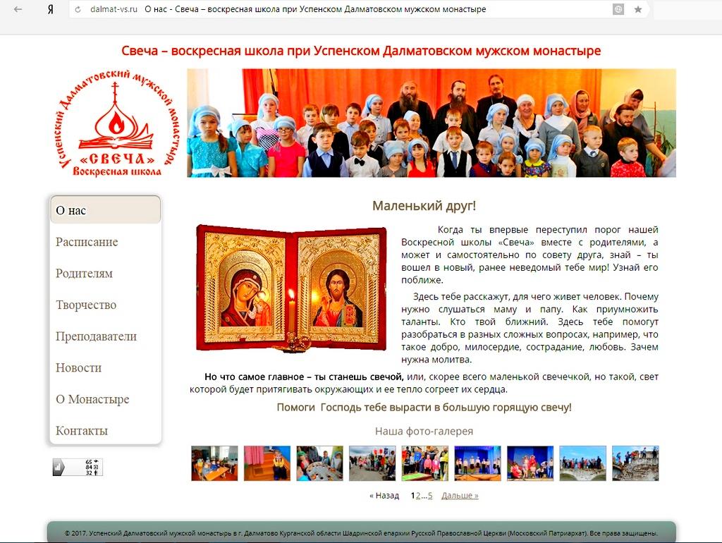 В декабре 2017 года начал работать собственный сайт воскресной школы при Успенском Далматовском мужском монастыре (dalmat-vs.ru).
