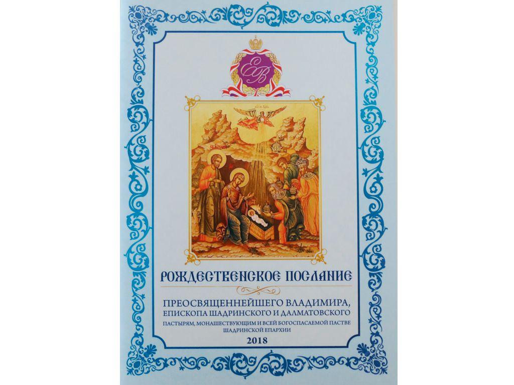 Рождественское послание Преосвященнейшего Владимира, епископа Шадринского и Далматовского пастырям, монашествующим и всей богоспасаемой пастве Шадринской епархии.