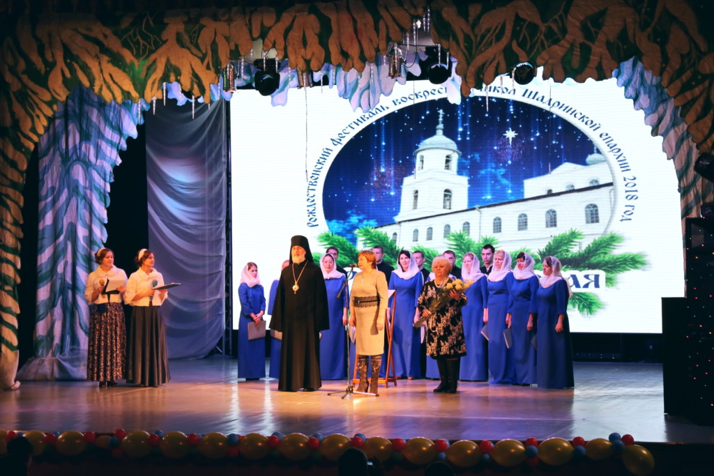 В Шадринской епархии состоялся II епархиальный фестиваль воскресных школ «Рождественская звезда»