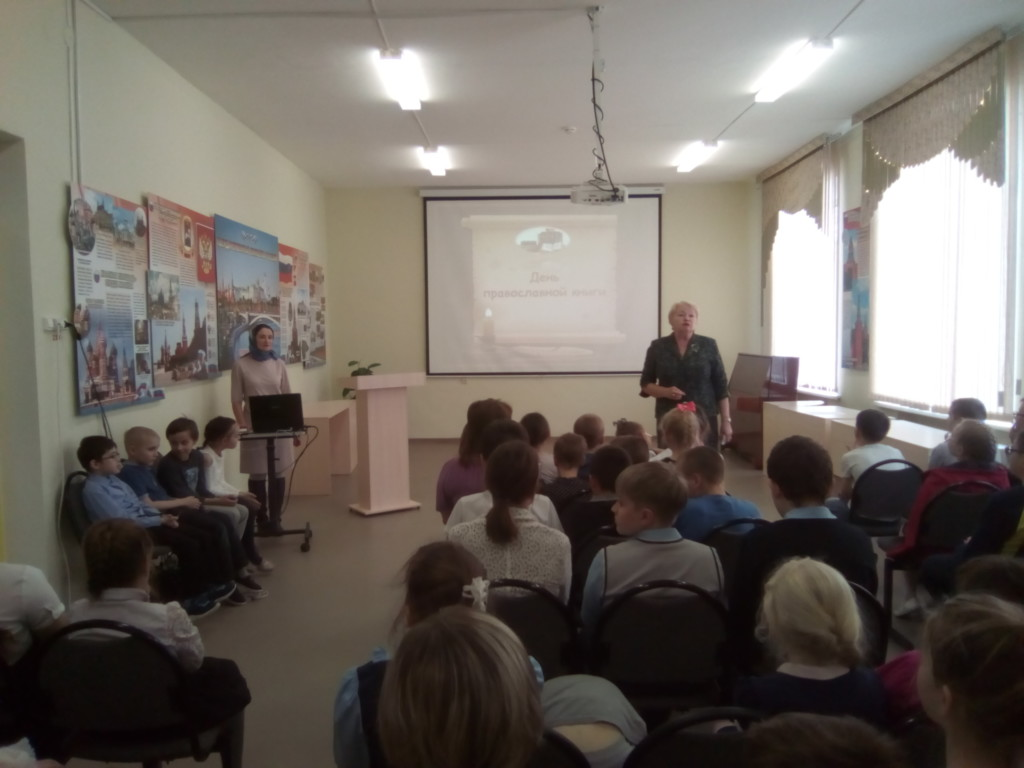 В коррекционной школе-интернате № 12 был впервые отпразднован День православной книги.