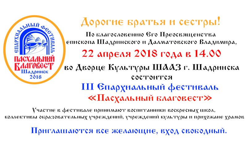 22 апреля 2018 года в 14.00 во Дворце Культуры ШААЗ г. Шадринска состоится III Епархиальный фестиваль «Пасхальный благовест»
