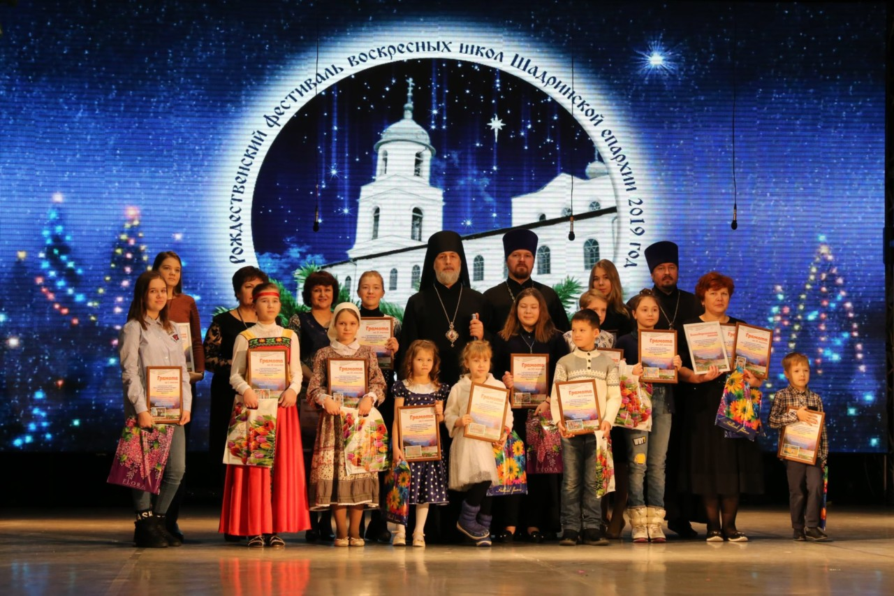 В Шадринской епархии состоялся III епархиальный фестиваль воскресных школ «Рождественская звезда» 13.01.2019 г.