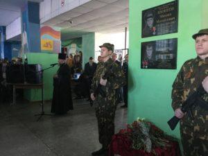 Протоиерей Александр Тимушев освятил мемориальную доску памяти