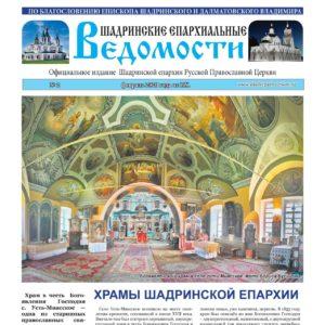 Вышел в свет второй номер газеты «Шадринские епархиальные ведомости»