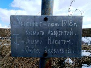 Найдено место захоронения расстрелянных летом 1918 г. красноармейцами участников восстания против большевиков в Тамакульской волости Камышловского уезда (ныне Далматовский район)