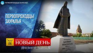 На телеканале «Спас» показан репортаж Александра Егорцева «Первопроходцы Зауралья» об Успенском Далматовском мужском монастыре