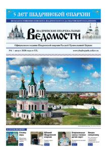 Вышел четвертый номер газеты «Шадринские епархиальные ведомости», посвященный юбилею Шадринской епархии