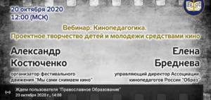 Представители епархиального Отдела религиозного образования и катехизации приняли участие в вебинаре «Кинопедагогика. Проектное творчество детей и молодежи средствами кино»