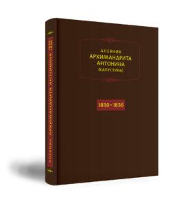 В издательстве «Индрик» вышел в свет очередной том дневников архимандрита Антонина (Капустина)