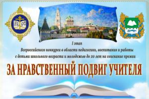 В Курганской митрополии стартует Всероссийский конкурс «За нравственный подвиг учителя-2021»