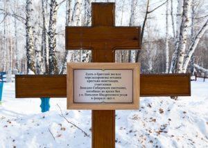 Председатель епархиальной Комиссии по канонизаци святых игумен Варнава (Аверьянов) отслужил литию у братской могилы крестьян-повстанцев в день 100-летия начала Западно-Сибирского восстания