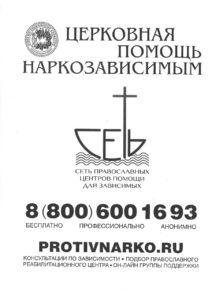 Православная Церковь создала на территории России систему помощи наркозависимым и их близким