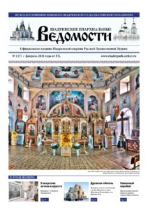 Вышел в свет очередной номер газеты «Шадринские епархиальные ведомости»