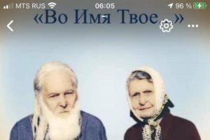 Продолжается дело прославления Зауральских подвижников благочестия протоиерея Григория и матушки Нины Пономаревых