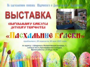 В соборе в честь Преображения Господня г. Шадринска открылась епархиальная выставка детского творчества «Пасхальные краски»