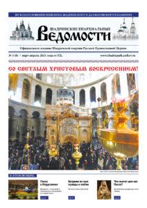 Вышел в свет очередной номер газеты «Шадрнские епархиальные ведомости»