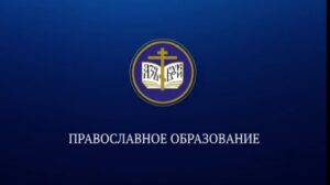 Руководитель Отдела религиозного образования и катехизации Шадринской епархии протоиерей Сергий Климов принял участие в вебинаре, посвященном обновлению Федеральных государственных образовательных стандартов начального и основного общего образования