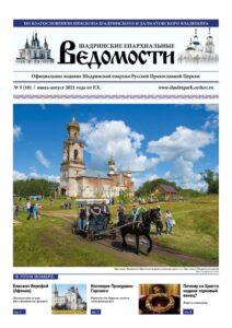 Вышел в свет №5 (10) газеты «Шадринские епархиальные ведомости»